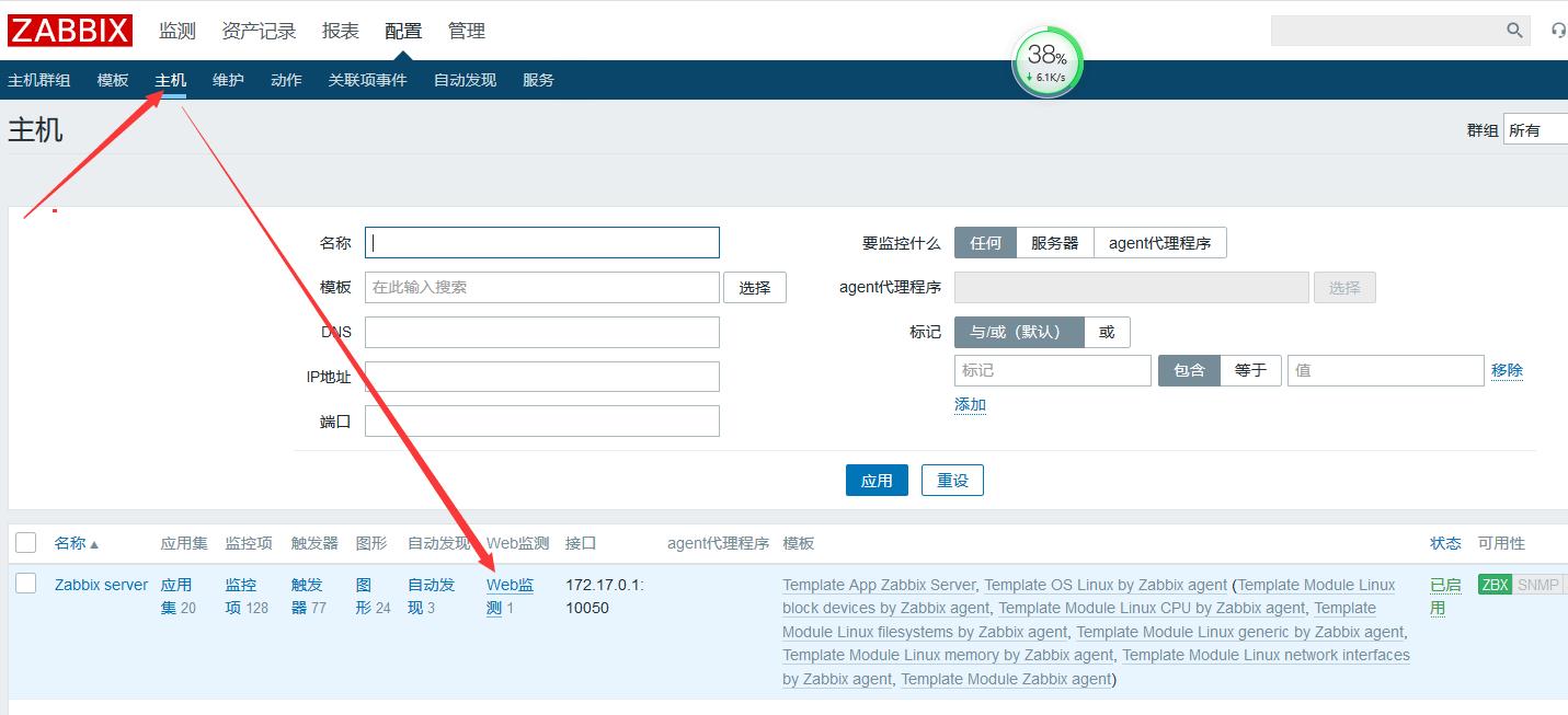 zabbix添加对web页面url的状态监控