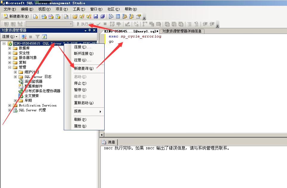 SQL Server 清空日志