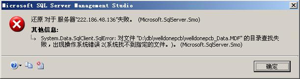 还原对于服务器失败  SQL Server的还原数据库