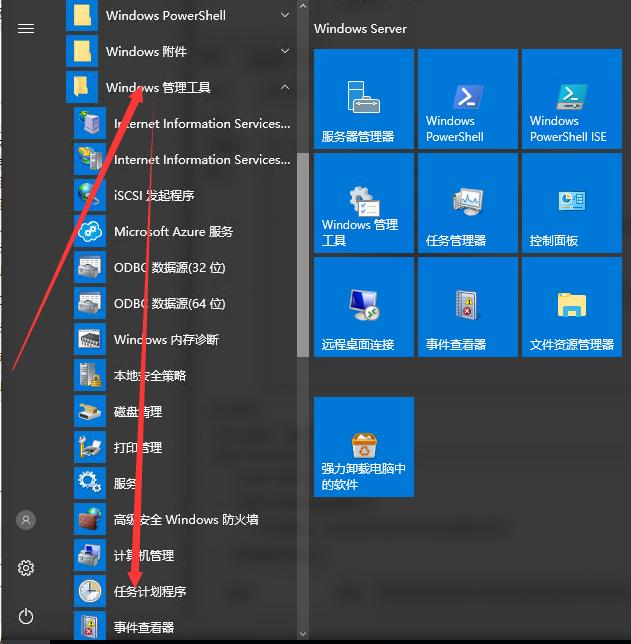windows计划任务配置 任务计划在哪里 如何打开计划任务程
