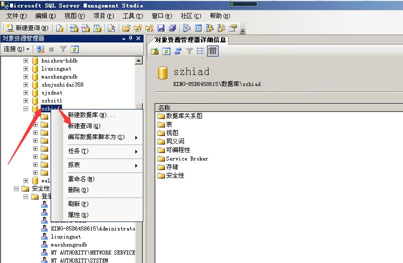 解决SQL Server 2008 错误15023:当前数据库中已存在用户或角色,SQLServer2008,错误15023,