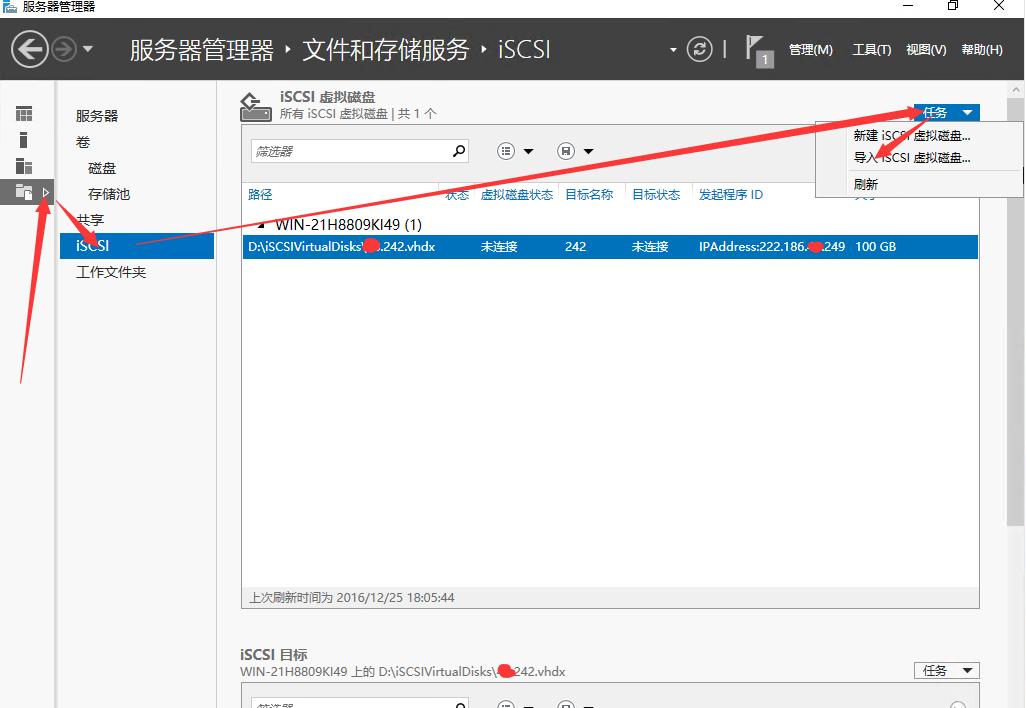 iSCSI导入存储环境 客户端导入虚拟盘  iSCSI服务端重装系统后重新导入老盘
