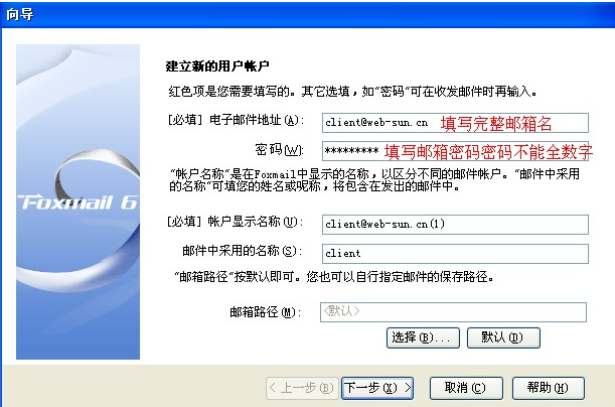 如何设置邮箱到客户端(Foxmail为例)