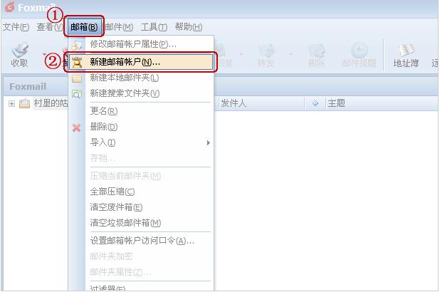 如何设置邮箱到客户端(Foxmail6.5为例)
