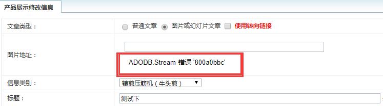 ADODB.Stream 错误 '800a0bbc'