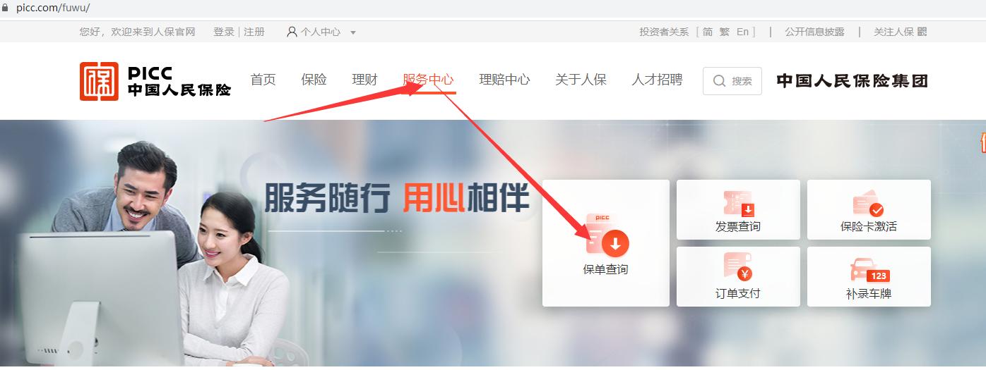 中国人保车险 电子保单打印