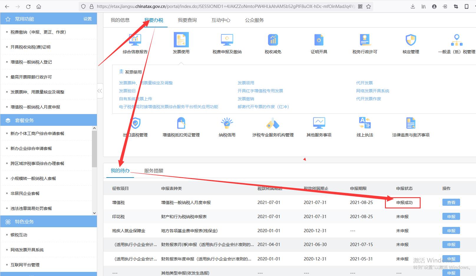 国家税务总局江苏省电子税务局---报税--抄税