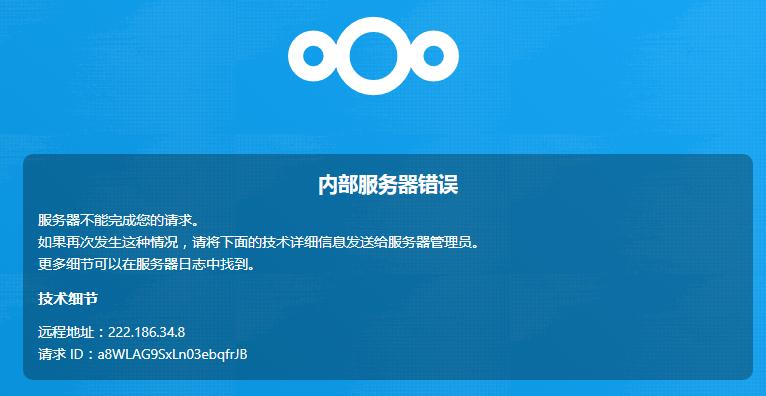 内部服务器错误 服务器不能完成您的请求。 如果再次发生这种情况,请将下面的技术