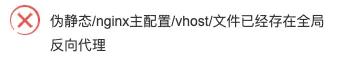 伪静态/nginx主配置/vhost/文件已经存在全局反向代理 宝塔报错提示