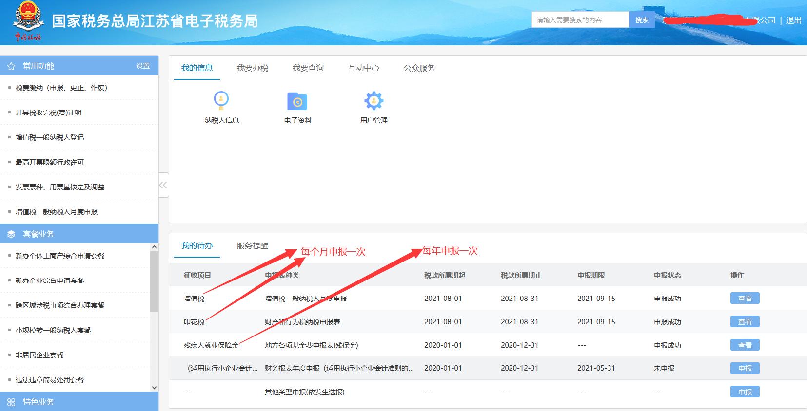国家税务总局江苏省电子税务局 每个月/每年申报税种